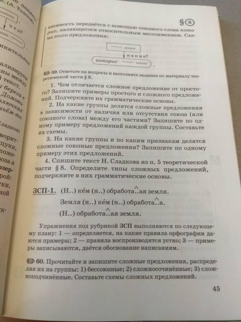 Сложносочиненное и сложноподчиненное предложение схема фото 917