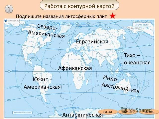 По отметить литосфера географии горы контурной карте на решебник